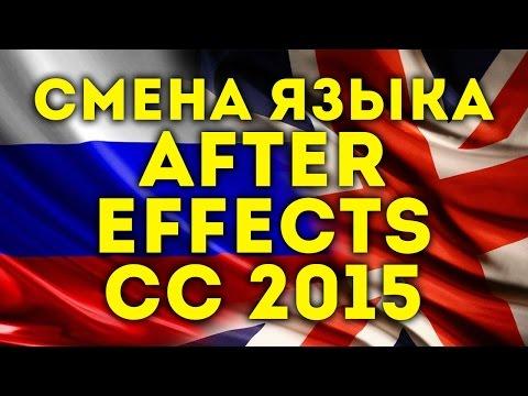 Как сменить язык у After Effects CC 2015 с русского на английский - AEplug 097