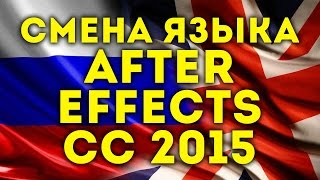 Как сменить язык у After Effects CC 2015 с русского на английский - AEplug 097