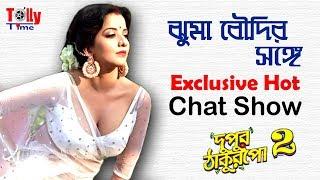 ঝুমা বৌদি Monalisa'র সঙ্গে Exclusive Hot Chat Show   Dupur Thakurpo 2