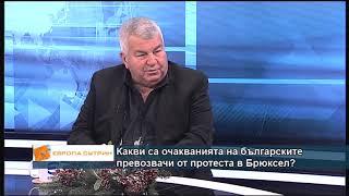 Какви са очакванията на българските превозвачи от протеста в Брюксел?
