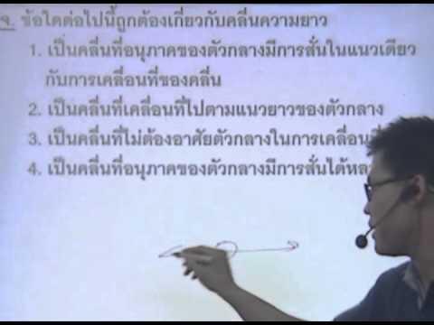 ติวฟิสิกส์_คลื่นตอนที่ 1.wmv