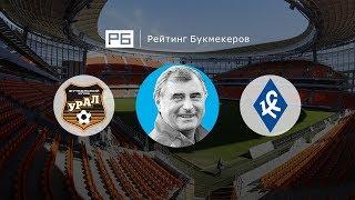 Прогноз и ставка Анатолия Бышовца: «Урал» — «Крылья Советов»