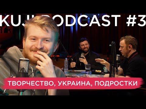 Данила Поперечный: проблемы комика (KuJi Podcast 3)