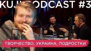 KuJi Podcast 3: Данила Поперечный.