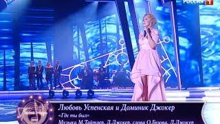 Любовь Успенская Доминик Джокер