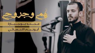 همي وجروحي - الملا محمد بوجبارة