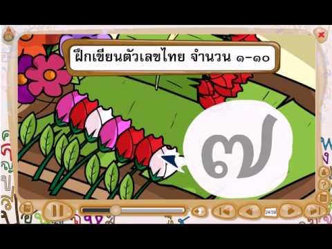 สื่อการเรียนรู้แท็บเล็ต ป.1 วิชา ภาษาไทย เรื่อง ทักษะการเขียนวรรณยุกต์และเลขไทย