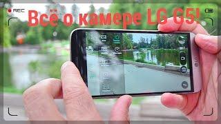 Возможности камеры LG G5 / Арстайл /