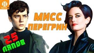 25 КиноЛяпов Дом странных детей мисс Перегрин - Народный КиноЛяп