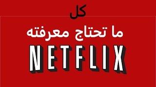 كل ما تحتاج معرفته عن نتفليكس ! | ! Everything you need to know about Netflix