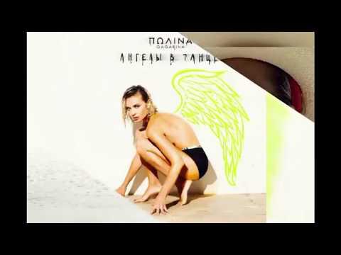 Полина Гагарина «Ангелы в танце» ПРЕМЬЕРА