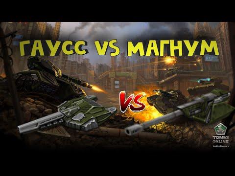 Гаусс VS Магнум | Танки онлайн