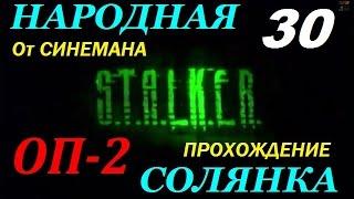 Объединенный Пак 2 / ОП-2 / Народная Солянка - 30 серия - Круглов и Квесты на ДТ