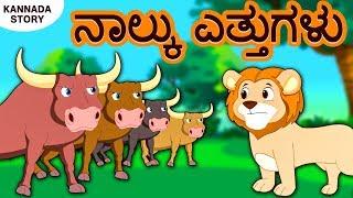 Kannada Moral Stories for Kids - ನಾಲ್ಕು ಎತ್ತುಗಳು | Four Oxen | Kannada Stories | Kannada Fairy Tales