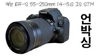 캐논 EF-S 55-250mm 1:4-5.6 IS ST…