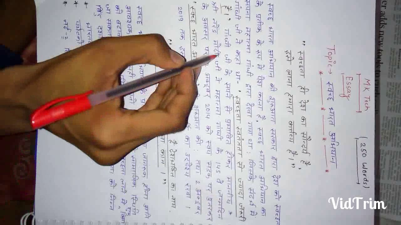 essay on mera sapna nu gujarat in gujarati language