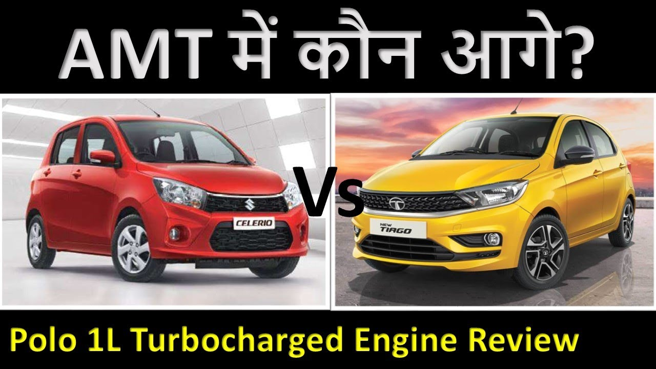BIG QUESTIONS I Tiago vs Celerio, AMT किसका अच्छा I Polo 1L Turbocharged Engine Review I Q&A#100