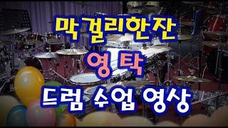 [대구타악예술문화센터] #막걸리한잔-  #영탁  #드럼…