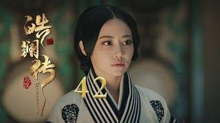 皓镧传 42 | Legend of Hao Lan 42(吴谨言、茅子俊、聂远、宁静等主演)