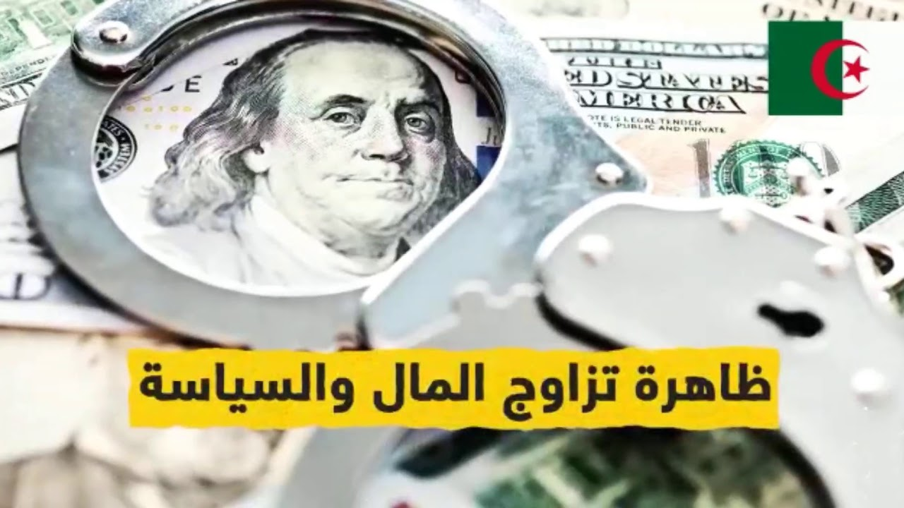 18 juillet 2020 الجزائر.. لعنة الثروات الطبيعية تطارد البلاد  ثروات مدفونة واقتصاد على حافة الهاوية