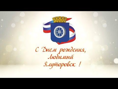 День города Ялуторовск 2018