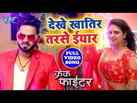 #Pawan_Singh का सबसे जबरदस्त #Video_Song | देखे खातिर तरसे ईयार | Chandani Singh | Movie Song 2019