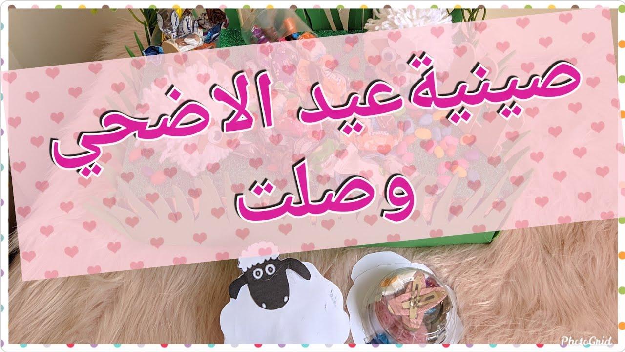 فرحي ولادك واعملي تقديمات العيد بأبسط حاجة في البيت قومي ألحقي اعمليها