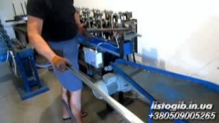 видео: Станок по производству профиля для теплиц (зигзаг)