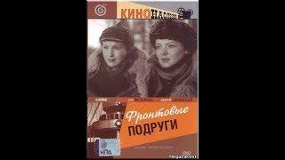 Фронтовые подруги 1941  (война с Финляндией)