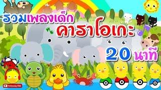 รวมเพลงเด็ก คาราโอเกะ 20 นาที ♫ เพลงเป็ด ช้าง ลิง แมงมุม ม้า เต่า ปู | เพลงเด็กอนุบาล Indysong Kids