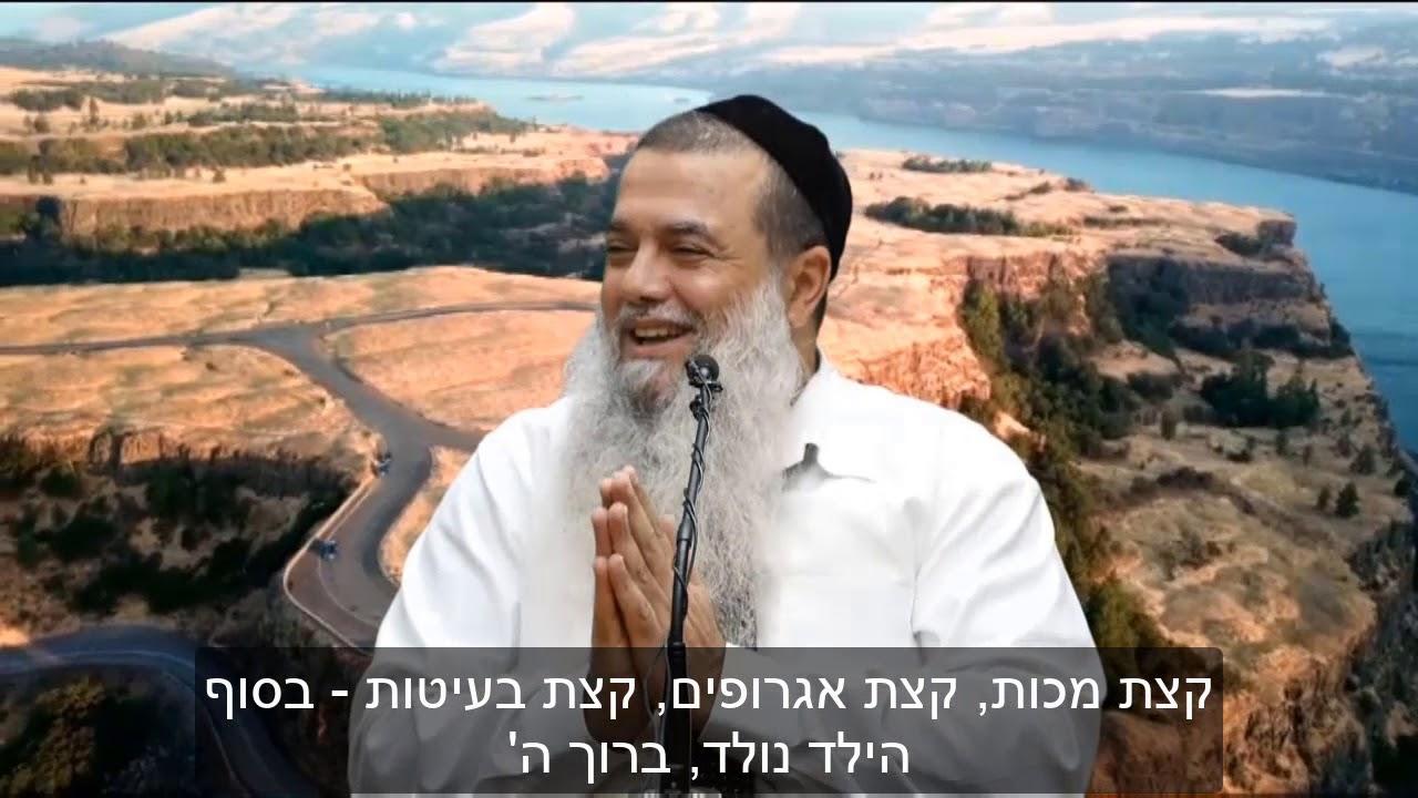 הרב יגאל כהן - זרוק על ה' HD {כתוביות} - מדהים!