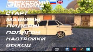Технические характеристики Lada Priora с различным тюнингом в игре Voyage 4