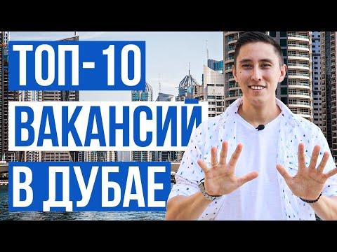 ТОП-10 ВАКАНСИЙ В ДУБАЕ / ПОИСК РАБОТЫ