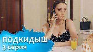 ПОДКИДЫШ Мелодрама Семеи ное кино Серия 3