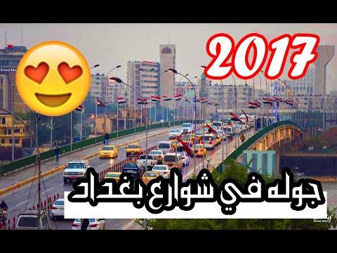جوله في شوارع بغداد #محمد_القريشي