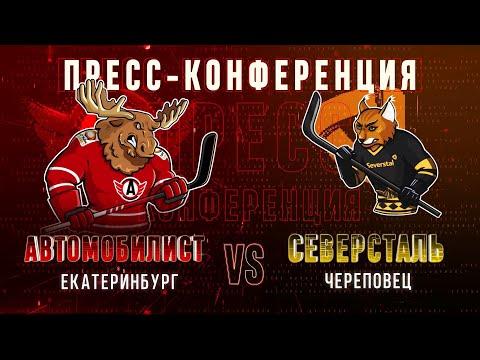 """Пресс конференция ХК """"Автомобилист"""" - ХК """"Северсталь"""" 21.01.2021"""