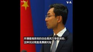 """耿爽:""""香港居民的自由是英方争取来的说法简直是厚颜无耻"""""""