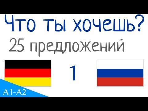 Что ты хочешь? - 25 предложений - Немецкий язык - Русский язык (25-1)