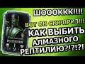 ОБ ЭТОМ УМОЛЧАЛИ!| КАК ВЫБИТЬ АЛМАЗНОГО РЕПТИЛИЮ!| ШОК!| Mortal Kombat X mobile(ios)