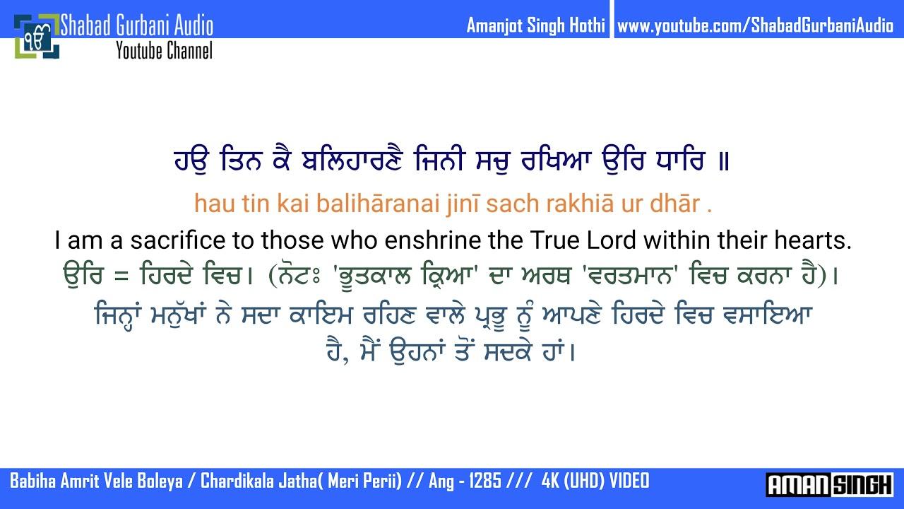 Babiha Amrit Vele Boleya/Chardikala Jatha/With English  translation,English+Punjabi Meaning/4K UHD