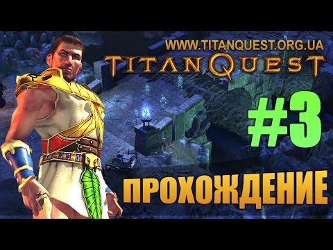 Titan Quest: IT. Прохождение на моде с нуля!