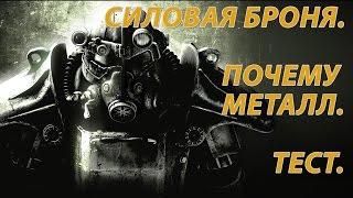 Силовая броня. Каркас. Тест. Power armor Fallout. Frame. Test. eng subs