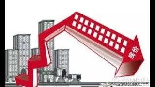 冷山时评:恶性通胀下的楼市抛售潮!中国房产泡沫即将引爆!(20190818第14期)