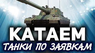 Ни дня без World of Tanks ☀ Танки по заявкам