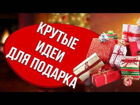 Видео Подарки символичные на новый год