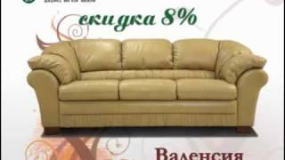 ТВ реклама. Фабрика мягкой мебели(, 2010-05-27T08:26:27.000Z)