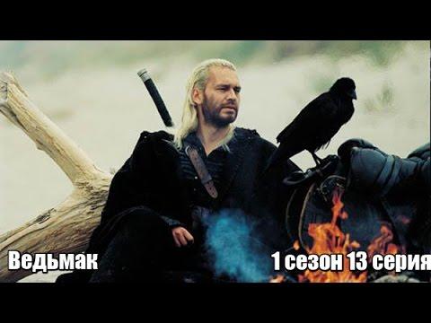 сериал ведьмак 2 сезон 1 серия