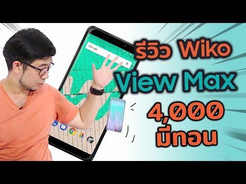 Review | รีวิว Wiko View Max ราคา 4,000 มีทอน ทำอะไรได้บ้าง - วันที่ 11 Sep 2018