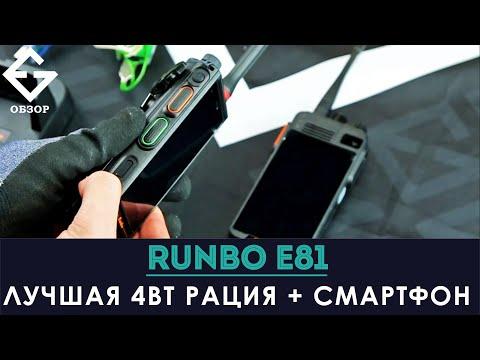 RUNBO E81 - лучший смартфон с правдивой 4Вт рацией