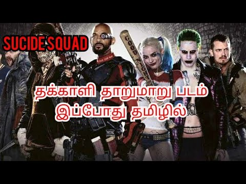 Download Sucide squad full movie/தமிழ் movie update/Tamil dubbed movie review#EYE entertainment